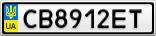 Номерной знак - CB8912ET