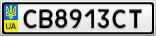 Номерной знак - CB8913CT
