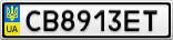 Номерной знак - CB8913ET