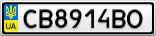 Номерной знак - CB8914BO