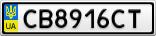Номерной знак - CB8916CT
