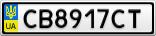Номерной знак - CB8917CT