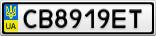 Номерной знак - CB8919ET