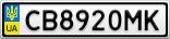 Номерной знак - CB8920MK