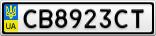 Номерной знак - CB8923CT