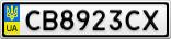 Номерной знак - CB8923CX