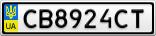 Номерной знак - CB8924CT