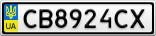 Номерной знак - CB8924CX