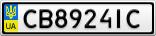 Номерной знак - CB8924IC