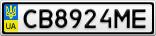 Номерной знак - CB8924ME