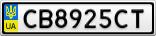 Номерной знак - CB8925CT