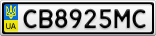 Номерной знак - CB8925MC