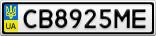 Номерной знак - CB8925ME