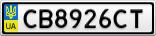 Номерной знак - CB8926CT