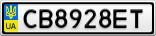 Номерной знак - CB8928ET