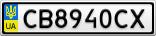 Номерной знак - CB8940CX