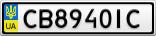 Номерной знак - CB8940IC