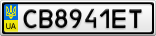 Номерной знак - CB8941ET