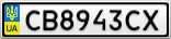 Номерной знак - CB8943CX
