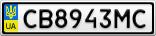 Номерной знак - CB8943MC