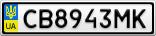 Номерной знак - CB8943MK