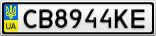 Номерной знак - CB8944KE