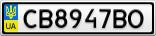 Номерной знак - CB8947BO