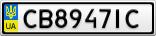 Номерной знак - CB8947IC