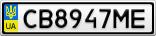 Номерной знак - CB8947ME