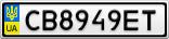 Номерной знак - CB8949ET
