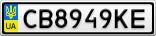 Номерной знак - CB8949KE