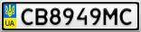 Номерной знак - CB8949MC