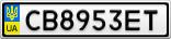 Номерной знак - CB8953ET