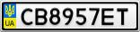 Номерной знак - CB8957ET