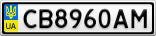 Номерной знак - CB8960AM