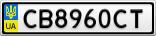 Номерной знак - CB8960CT