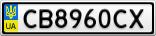 Номерной знак - CB8960CX