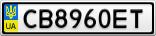 Номерной знак - CB8960ET
