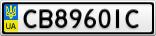 Номерной знак - CB8960IC