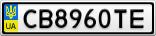 Номерной знак - CB8960TE