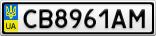 Номерной знак - CB8961AM