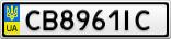 Номерной знак - CB8961IC