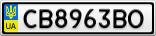 Номерной знак - CB8963BO