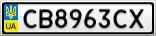 Номерной знак - CB8963CX