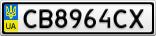 Номерной знак - CB8964CX