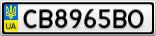Номерной знак - CB8965BO