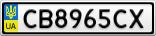 Номерной знак - CB8965CX