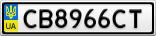Номерной знак - CB8966CT