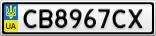 Номерной знак - CB8967CX