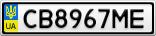 Номерной знак - CB8967ME